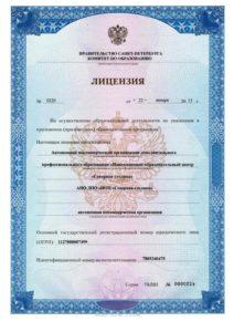 Это изображение имеет пустой атрибут alt; его имя файла - Лицензия-на-образовательную-деятельность-1-212x300.jpg